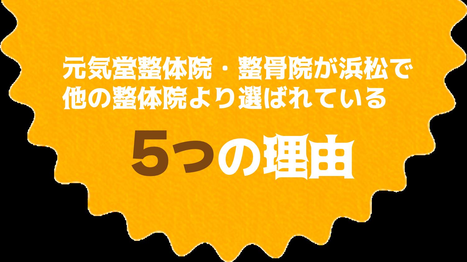 元気堂整体院・整骨院が浜松で他の整体院より選ばれている5つの理由